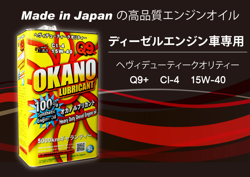 OKANO LUBRICANT ATF&PSF